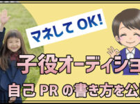 子役オーディション自己PR