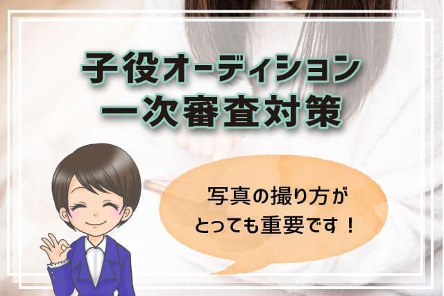 子役オーディション一次審査