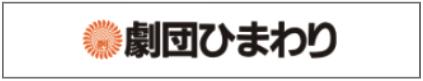 子役オーディション ミュージカル