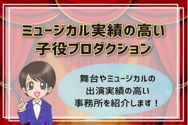 東宝ミュージカル 子役オーディション
